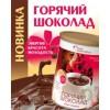 Горячий шоколад (250г.)