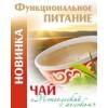Чай «Монгольский с молоком»